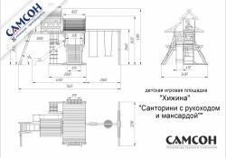 samson-santorini8