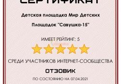 savushka-15-13