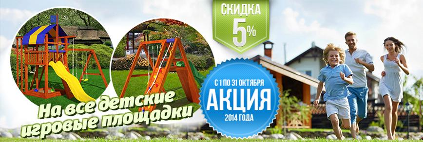 skidka-big