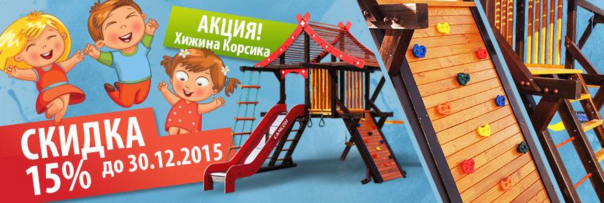 skidka15