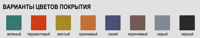 раблекс-цвета